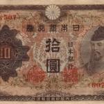 ธนบัตรญี่ปุ่น รหัส P 56 ชนิด 10 เยน สภาพ F ปี 1944-45