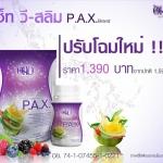 OHO :: V-Slim P.A.X.Brand วีสลิม
