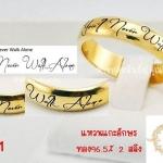แหวนแกะอักษรสวยๆๆ อักษรพิเศษ แบบLord of the Ring ค่ะ งานพิเศษ อักษรแกะแบบพิเศษ ทอง 96.5% 2 สลึง