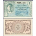ธนบัตรไทย P-63 ชนิด 1 บาท รัชกาลที่ 8 ยังไม่ใช้