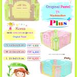 คอกกั้นเด็ก เกาหลี IFAM original Pastel รุ่น Marshmallow plus ไซต์ L