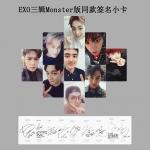 การ์ด EXO Monster (9 ใบ)