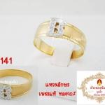 แหวนอักษร B ทอง 90% เพชรแท้ (สามารถสั่งทำได้ทุกอักษรค่ะ) ราคาเริ่มต้น 10,xxx-12,xxx บาท