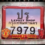 กรอบป้ายทะเบียนรถมอเตอร์ไซต์ แบบสแตนเลส ลาย Manchester United สีแดง