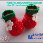 รองเท้าดอกสตรอเบอร์รี่ สีแดง ขนาด 3-6 เดือน