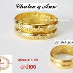 """แหวนแกะอักษรสวยๆๆ ทอง96.5% 1 สลึงด้านนอก """"Chalee & Ann"""" ด้านในวง """"15 Feb 2014"""" (ออเดอร์แกะได้ตามต้องการค่ะ)"""