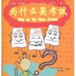 เรื่องสั้นภาษาจีน--ทำไมต้องสอบ? 为什么要考试