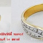 แหวนไขว้อินฟินิตี้ ทอง 90% เพชร 54 สตางค์ ทอง 3.64 กรัม ราคา 22,900 บาท ไซด์ 53
