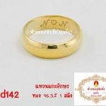"""แหวนแกะอักษรสวยๆๆ ทอง96.5% 1 สลึง แกะท้องวงคลาสิคมากค่ะ """"NหัวใจN"""""""