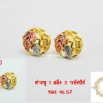 ต่างหูใบมะกอก 3 กษัตริย์ ทอง 96.5% 1 สลึง