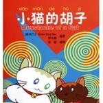 วิทยาศาตร์น่ารู้--หนวดแมว 我的科学小故事-- 小猫的胡子