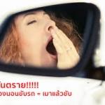 หายใจแก้ง่วงนอนและเพิ่มพลังในขณะขับรถ ฺBreath anti Asleep