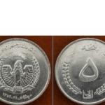 เหรียญประเทศ อัฟกานิสถานAFG-977 ชนิดราคา 5 AFGHANIS ใหม่ ยังไม่ใช้