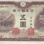 ธนบัตรญี่ปุ่น รหัส P 50 ชนิด 5 เยน สภาพ UNC ปี 1943