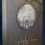 หนังสือเหรียญกษาปณ์เมืองสยาม The Coinage of Siam