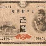 ธนบัตรญี่ปุ่น รหัส P 89a ชนิด 100 เยน สภาพ VF+ ดีมาก ปี 1946