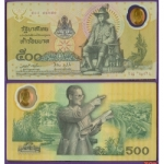 ธนบัตรไทย รหัส P 101 ชนิด 500 บาท พร้อมปกผ้าไหม ยังไม่ใช้/THAI BANKNOTE 500 BAHT UNC
