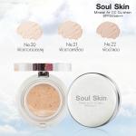 Soul Skin Mineral Air CC Cushion SPF 50 PA+++ ปลีก 620