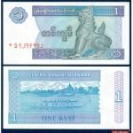 ธนบัตรประเทศพม่าMYA-69 ชนิดราคา 1 KYARTS (จ๊าต) ของแท้ใหม่เอี่ยม ยังไม่ใช้