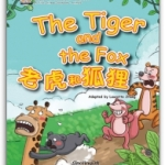 My First Chinese Storybooks·Animals--The Tiger & the Fox