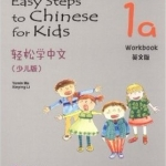 Easy Steps to Chinese for Kids (1a) Workbook 轻松学中文(少儿版) 1a 练习册