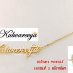 """คออักษร """"Kulwareeya"""" ทองอักษร 90% มีมงกุฏฝังเพชรด้วยค่ะ สาย 96.5% น้ำหนัก 2สลึงหย่อน (ออเดอร์ สั่งชื่อได้ตามต้องการ)"""