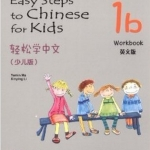 Easy Steps to Chinese for Kids (1b) Workbook 轻松学中文(少儿版) 1b 练习册