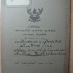 หนังสือสัญญาระหว่างกรุงสยาม กับกรุงดันมาร์ก(เดนมาร์ก)