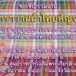 งานคาราวานผ้าไทยสัญจร ณ ศูนย์ราชการแจ้งวัฒนะ