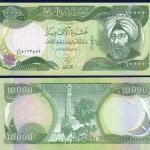 ธนบัตรอิรัค รหัส P 95 ชนิดราคา 10,000 DINARS (ดินาร์) UNC