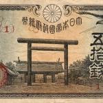 ธนบัตรญี่ปุ่น รหัส P 59c ชนิด 50 เซ็นต์ สภาพ aUNC ปี 1942-44