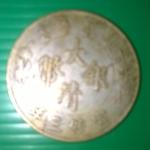 เหรียญจีนชนิด 1 ดอลลาร์ สภาพดี หายาก