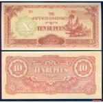 ธนบัตรประเทศพม่าMYA-16 ชนิดราคา 10 RUPEES (รูปี) ของแท้ใหม่เอี่ยม ยังไม่ใช้