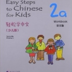 Easy Steps to Chinese for Kids (2a) Workbook 轻松学中文(少儿版)2a 练习册