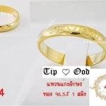 แหวนหมั้น แหวนคู่ แหวนแทนใจ แหวนแต่งงาน แหวนพิเศษ ทอง 96.5% 1 สลึง (ออเดอร์สั่งแกะได้ตามต้องการ)