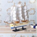 แบบเรือสำเภา 32cm Tree16