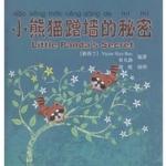 วิทยาศาตร์น่ารู้--ความลับของเเพนด้าเเดง 我的科学小故事-- 小熊猫蹭墙的秘密