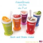 แก้วทำสเลอร์ปี้ Zoku : Slush and Shake maker