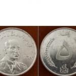 เหรียญประเทศอัฟกานิสถานAFG-955 ชนิดราคา 5 AFGHANIS ใหม่ ยังไม่ใช้