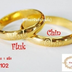 """แหวนคู่ แหวนหมั้น แหวนแทนใจ ในราคาเบาเบา แกะอักษรได้ตามต้องการค่ะ แหวนแกะอักษรสวยๆๆ ทอง96.5% 1 สลึง """"Fluk Chin"""" (ออเดอร์แกะได้ตามต้องการค่ะ)"""
