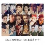 การ์ด EXO LOTTO (9 ใบ)