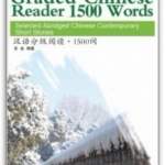 Graded Chinese Reader 1500 Words+CD 汉语分级阅读1500词