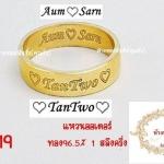 แหวนทอง96.5% 1สลึงครึ่ง 5.75 กรัม แกะอักษร