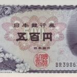 ธนบัตรญี่ปุ่น รหัส P 95b ชนิด 500 เยน สภาพ UNC ไม่เคยผ่านการใช้งาน ปี 1969