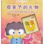 เรื่องสั้นภาษาจีน ของขวัญวันแม่ 母亲节的礼物