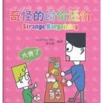 เรื่องสั้นภาษาจีน ต่อราคา 奇怪的讨价还价