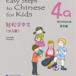 Easy Steps to Chinese for Kids (4a) Workbook 轻松学中文少儿版4a 练习册