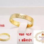 แหวนทองหน้าแบน ทอง 90% แกะอักษร ทอง 1 สลึงกว่า
