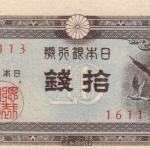 ธนบัตรญี่ปุ่น รหัส P 84 ชนิด 10 เซ็นต์ สภาพ UNC ไม่เคยผ่านการใช้งาน ปี 1946