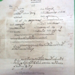 เอกสารเก่าและอากรแสตมป์ Old document and Revenue